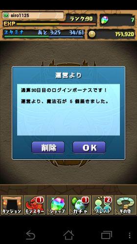 Screenshot_2013-05-19-08-23-01.jpg