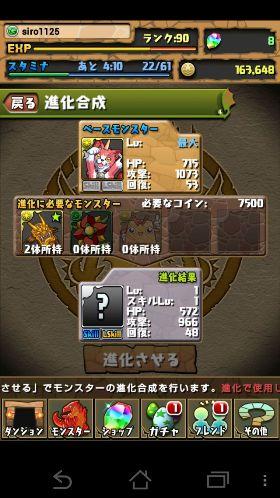 Screenshot_2013-05-19-08-52-17.jpg