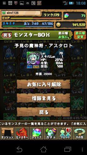 Screenshot_2013-06-21-18-08-41.jpg