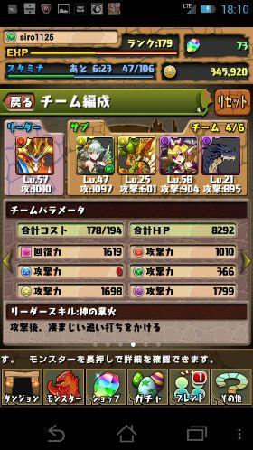 Screenshot_2013-06-21-18-10-06.jpg
