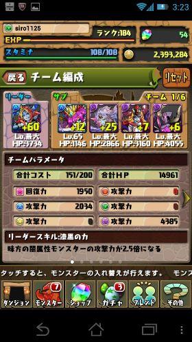 Screenshot_2013-06-23-03-23-27.jpg