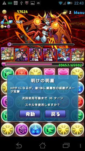 Screenshot_2013-06-24-22-43-02.jpg