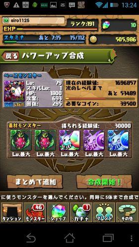 Screenshot_2013-06-28-13-24-07.jpg