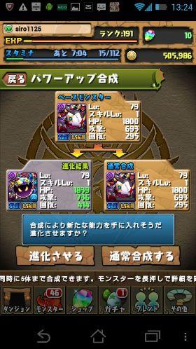 Screenshot_2013-06-28-13-24-21.jpg