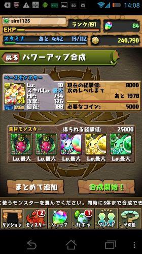 Screenshot_2013-06-28-14-08-09.jpg