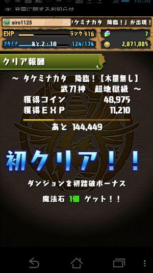 Screenshot_2013-10-11-18-38-57.jpg