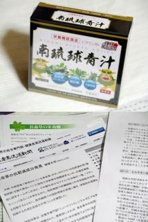 抗酸化力と抗肥満成分の「プテリキシン」、長命草「南琉球青汁・I.A.B」
