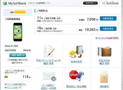 141105_softbank1.png