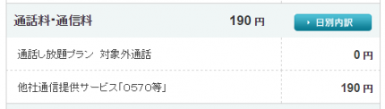 141105_softbank2.png