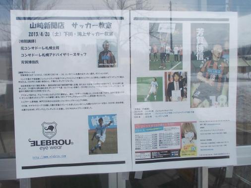 20130420_下川・滝上サッカー教室案内