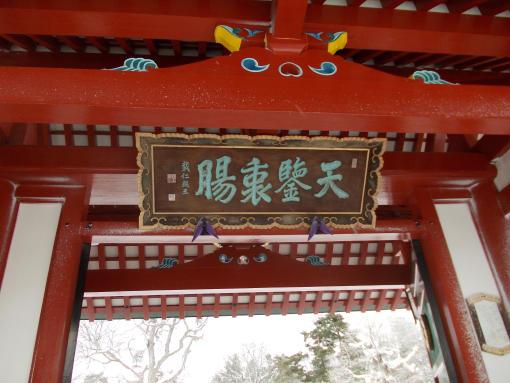20140101_護国神社1