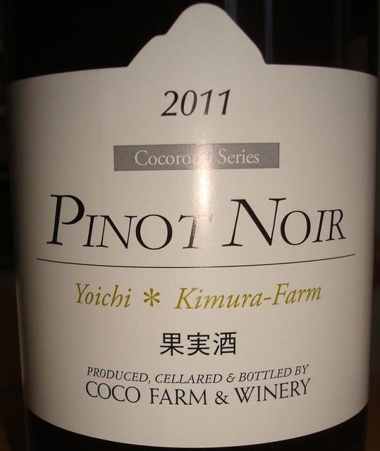 Cocoromi Series Pinot Noir Yoichi Kimura Farm Coco Farm 2011