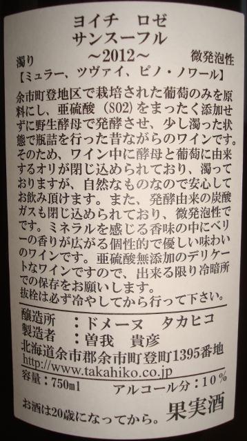 Yoichi Rose Sans Soufre 2012 Part2