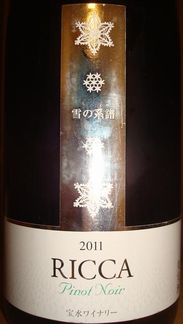 RICCA Pinot Noir 雪の系譜 宝水ワイナリー 2011