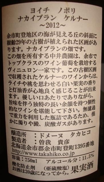 Yoichi Nobori Nakai Blanc Kerner Takahiko Soga 2012 Part2