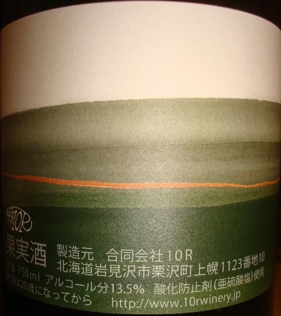 上幌ワイン 藤沢農園 10r 2012 Part2
