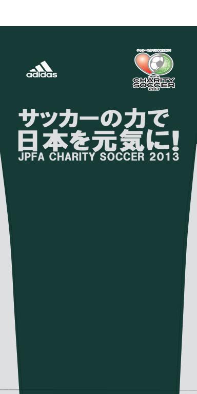 チャリティーサッカー2013緑