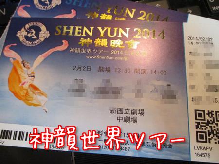 神韻世界ツアー2014 日本公演チケット。