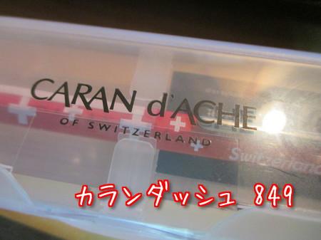 カランダッシュ849ボールペン。