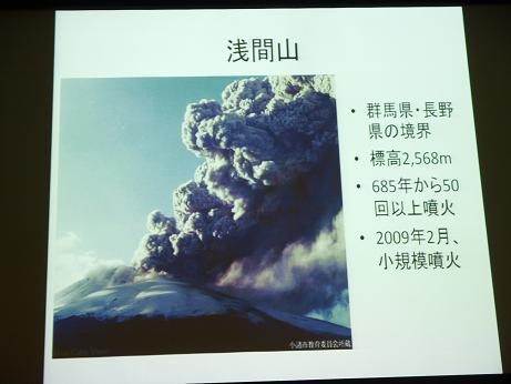 噴火2009年