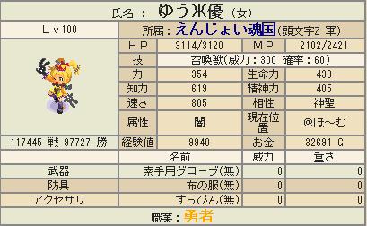 ステ(20140102)