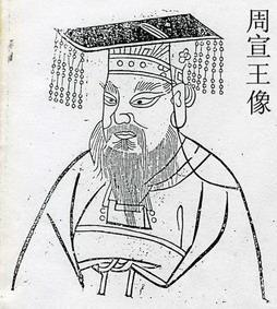 King_Xuan_of_Zhou.jpg