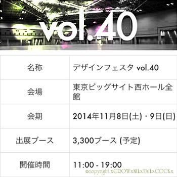 デザインフェスタ vol.40