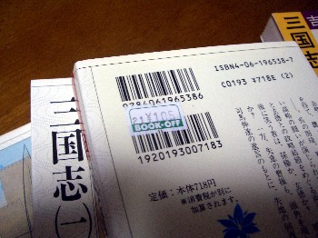 三国志105円