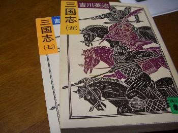 三国志5巻と7巻