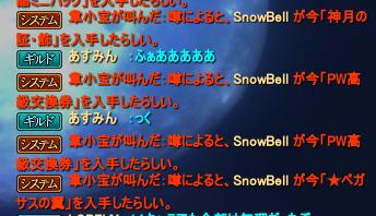 2014.1月くじ