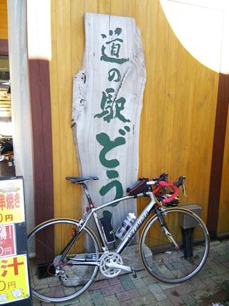 20140111_dosi1.jpg