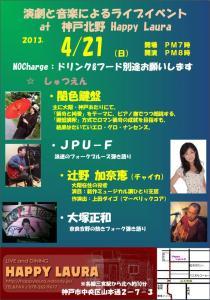 2013.4.21 Happy Lauraブッキングライブ