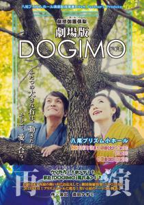 劇団伽羅倶梨『劇場版DOGIMO』表