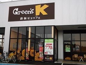 GreensK2013.12