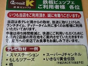 GreensK2013.12TV