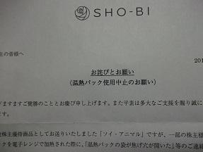 SHOBIお詫び