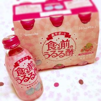 うるる酢201309