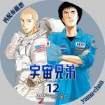 uchukyodai12.jpg