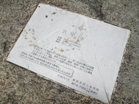 六甲山 006