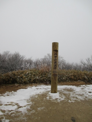 六甲山 005