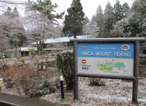 六甲山 027-001