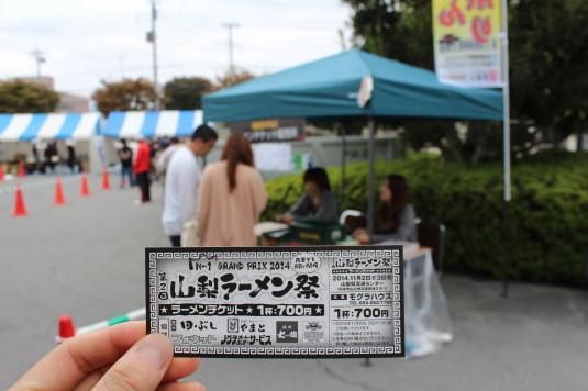 山梨ラーメン祭り チケット