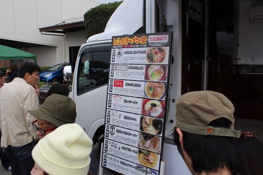 山梨ラーメン祭り 出店