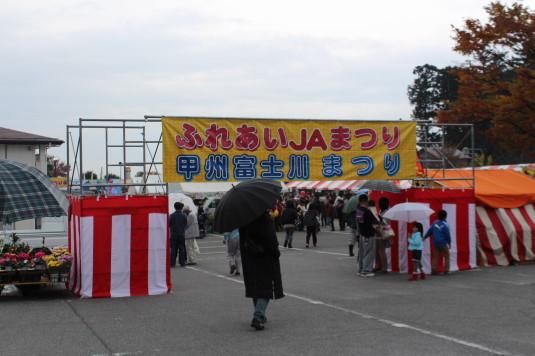 甲州富士川まつり 入口
