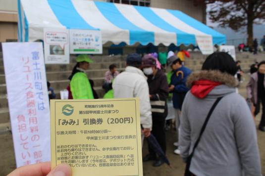 甲州富士川まつり 券