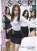 射精管理で校内を支配する巨乳女教師