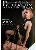 Dominatrix ~SM女王様の正道~ VOL01