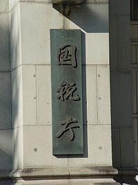 200px-Kokuzeicho.jpg