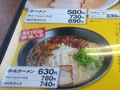 香味ラーメン001