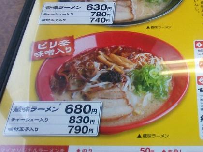 蔵味ラーメン001